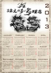 山猫合奏団2013カレンダー