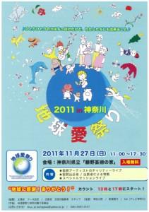 地球愛祭りin神奈川チラシ