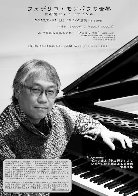 白石 准recital 2013/05/31 mompou