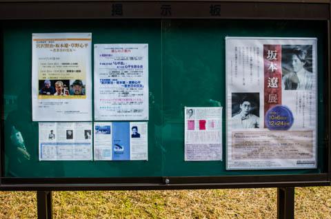 山猫合奏団の写真も@草野心平記念文学館の特別展坂本遼展にて